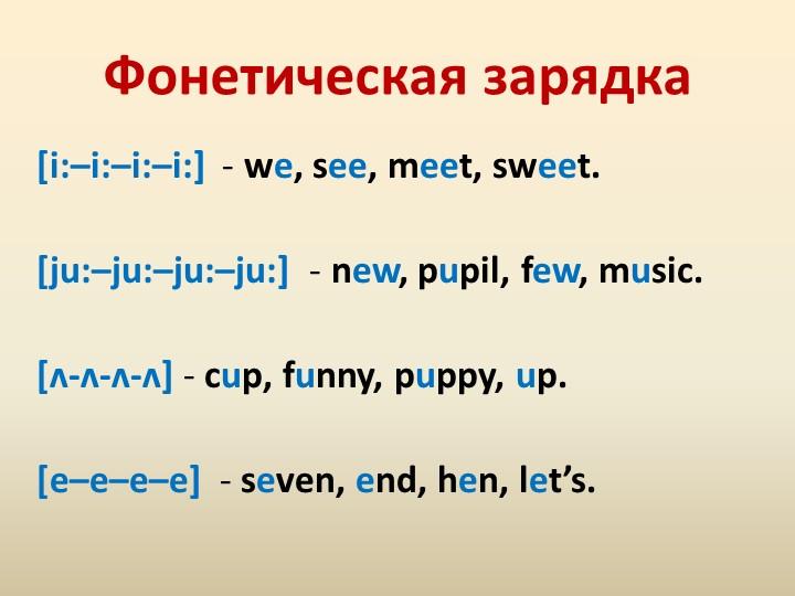 Фонетическая зарядка[i:–i:–i:–i:]  - we, see, meet, sweet.[ju:–ju:–ju:–ju:]...