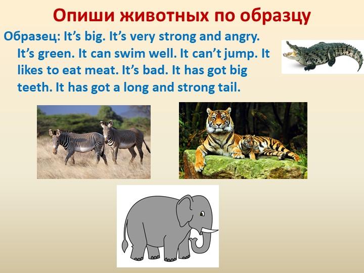 Опиши животных по образцуОбразец: It's big. It's very strong and angry. It's...