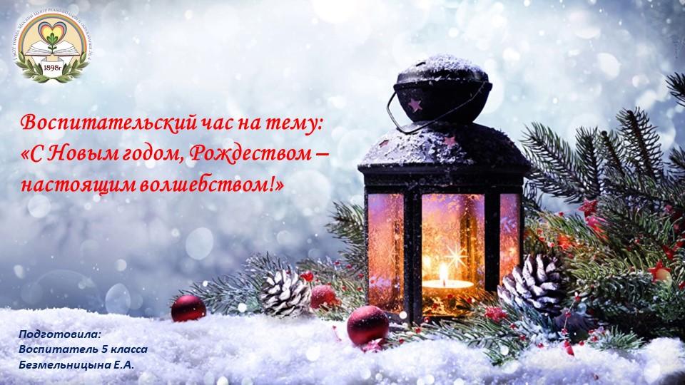 Воспитательский час на тему:«С Новым годом, Рождеством – настоящим волшебст...