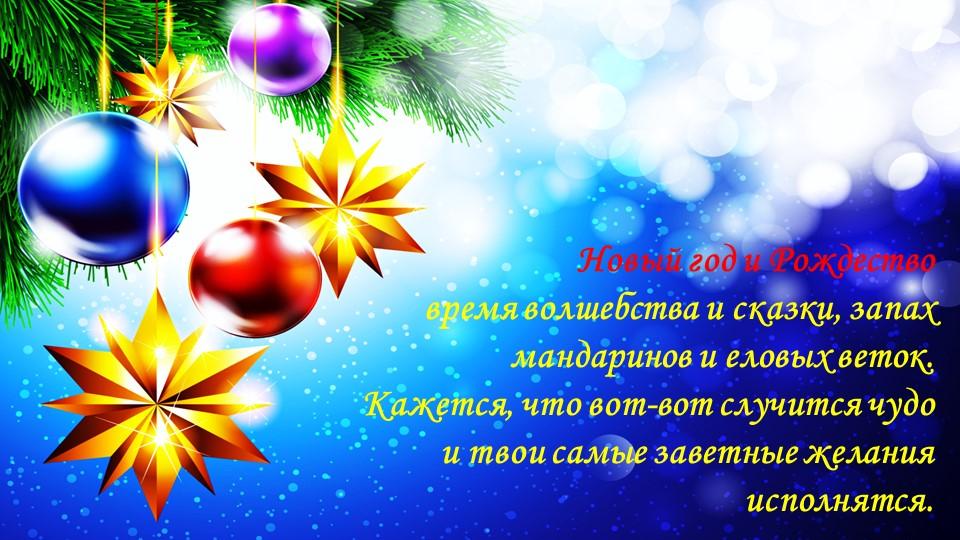 Новый год и Рождество  время волшебства и сказки, запах мандаринов и еловых...