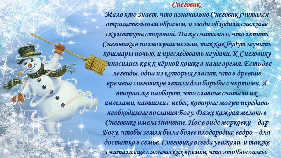 Снеговик. Мало кто знает, что изначально Снеговик считался отрицательным обр...