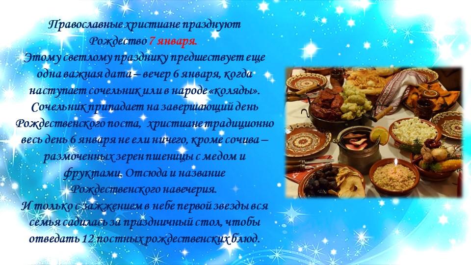 Православные христианепразднуют Рождество 7 января.Этому светлому праздни...