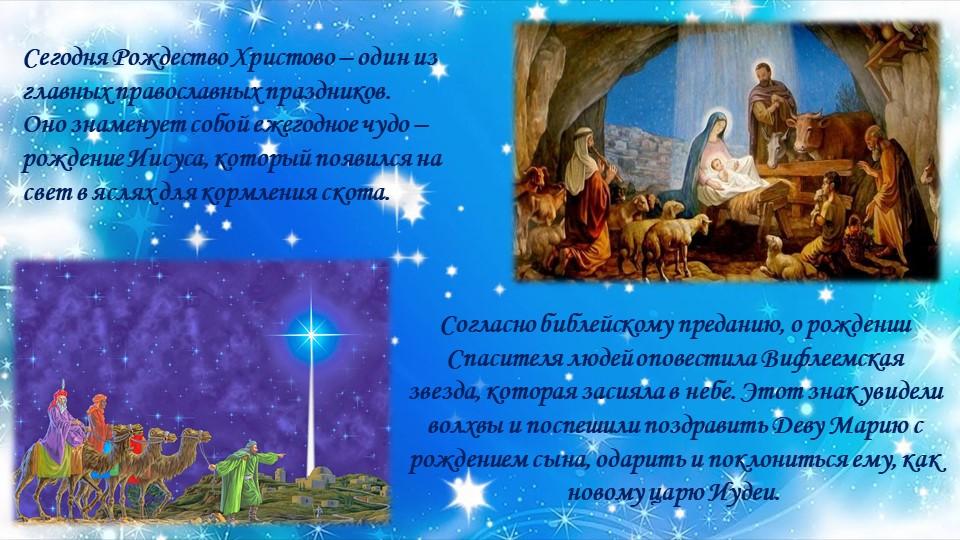 Сегодня Рождество Христово – один из главных православных праздников. Оно зн...