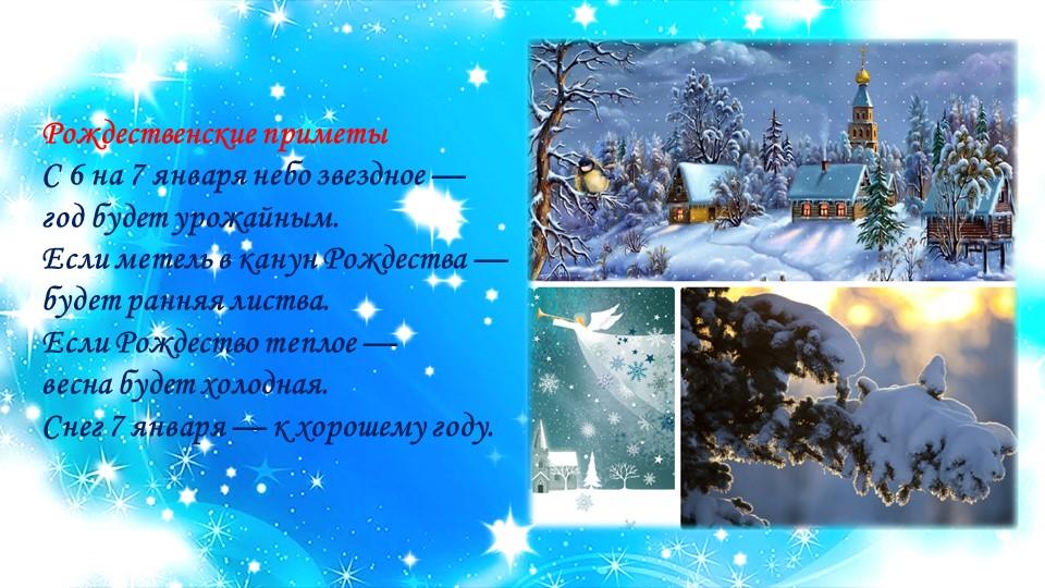 Рождественские приметыС 6 на 7 января небо звездное — год будет урожайным....