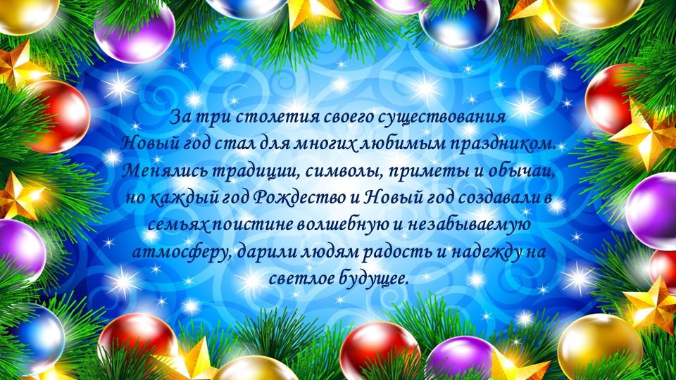 За три столетия своего существованияНовый годстал для многих любимым празд...