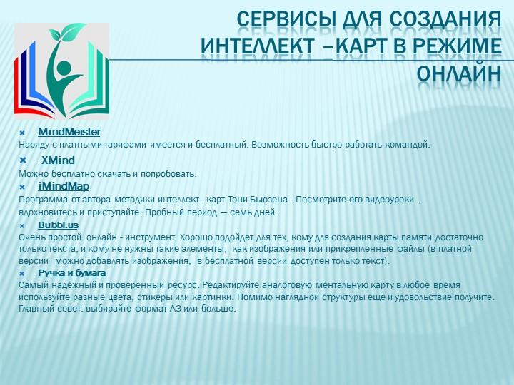 Сервисы для создания  интеллект –карт в режиме онлайнMindMeisterНаряду с пла...