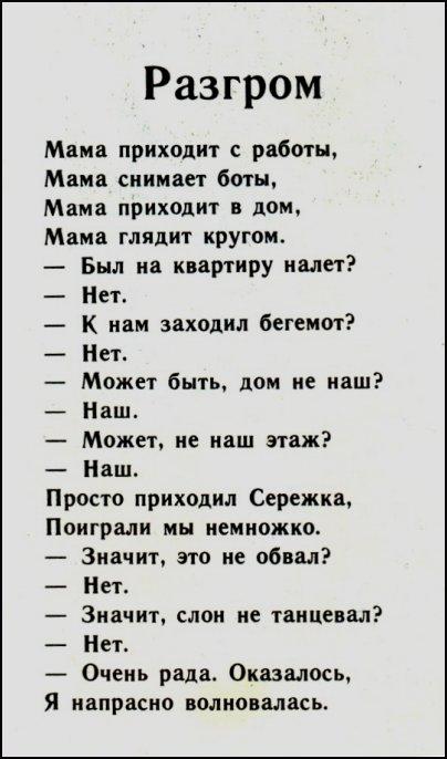 https://www.ljplus.ru/img4/i/a/ia_vam_ne_zaika/Uspenskij_razgrom1.jpg