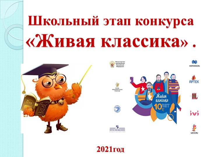 Школьный этап конкурса «Живая классика» .                             2021год
