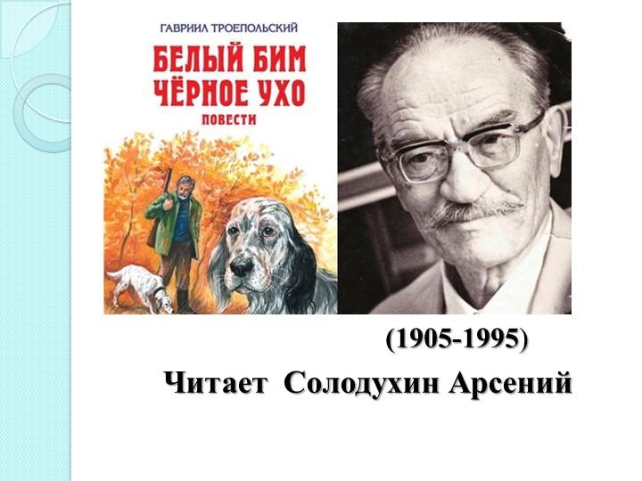 Читает  Солодухин Арсений                               (1905-1995)