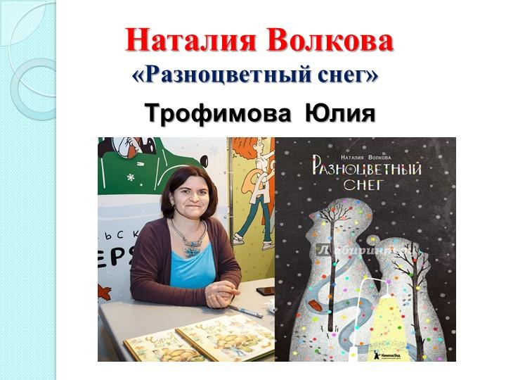 «Разноцветный снег»     Наталия Волко...