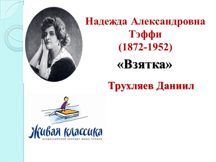 Надежда Александровна Тэффи(1872-1952)«Взятка»Трухляев Даниил
