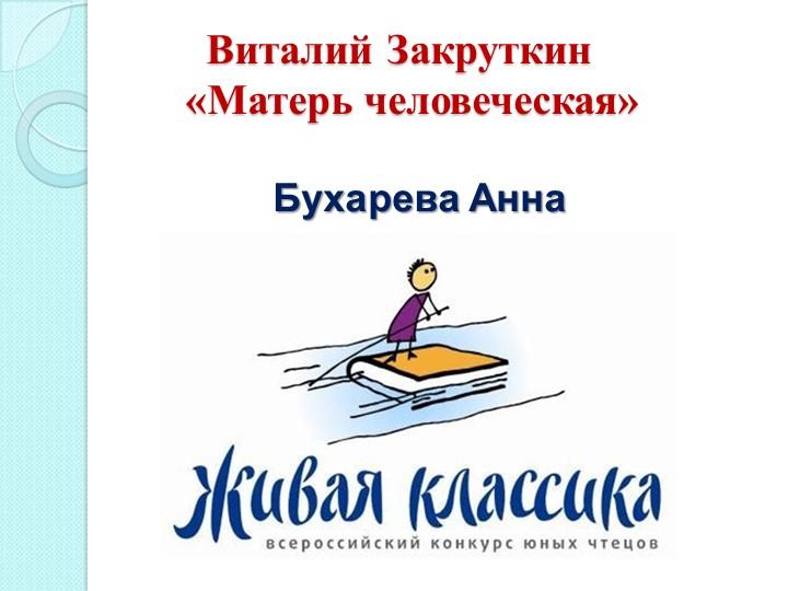Виталий Закруткин     «Матерь человеческая»Бухарева Анна