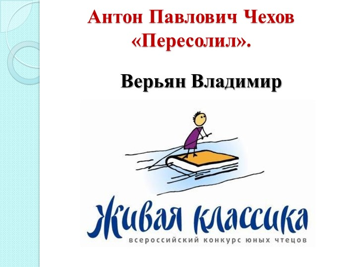 Антон Павлович Чехов «Пересолил»....