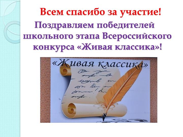 Всем спасибо за участие!Поздравляем победителей школьного этапа Всероссийског...