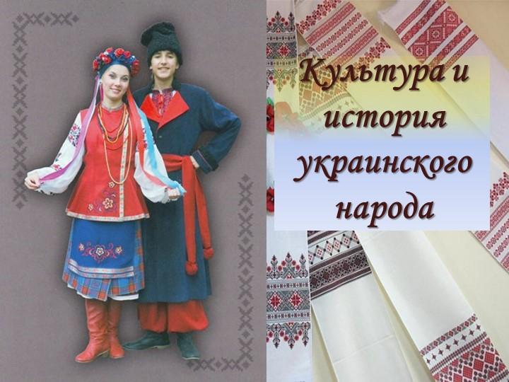 Культура и история украинского народа