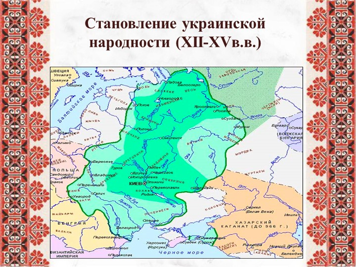 Становление украинской народности (XII-XVв.в.)