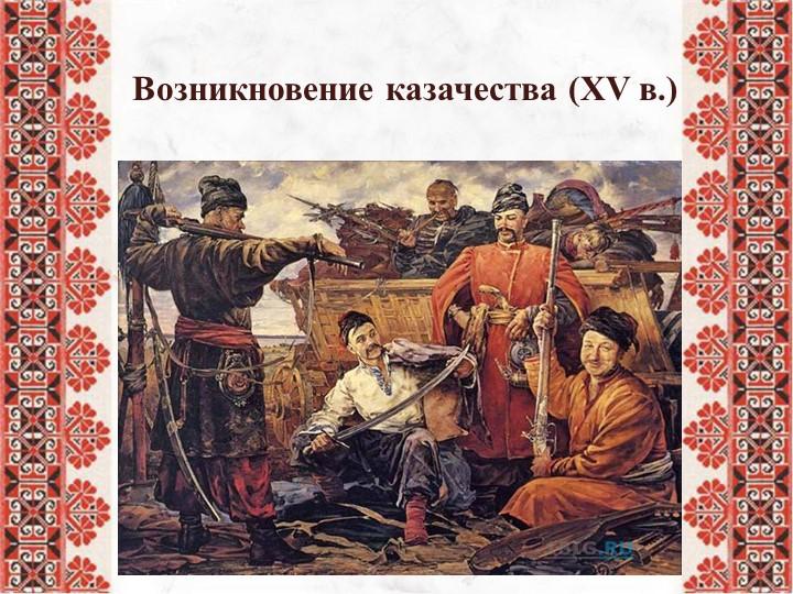 Возникновение казачества (XV в.)
