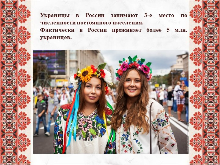Украинцы в России занимают3-е место по численности постоянного населения. Ф...