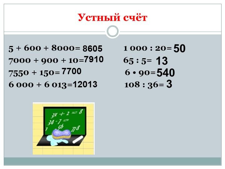 Устный счёт5 + 600 + 8000=                    1000 : 20= 7000 + 900 + 10=...