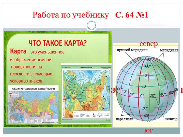 Работа по учебнику   С. 64 №1северюгЗВ