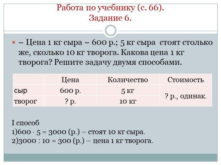 Работа по учебнику (с. 66).Задание 6.– Цена 1 кг сыра – 600 р.; 5 кг сыра  с...