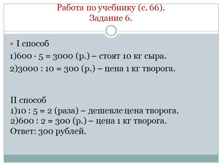 Работа по учебнику (с. 66).Задание 6.I способ1)600 · 5 = 3000 (р.) – стоят...