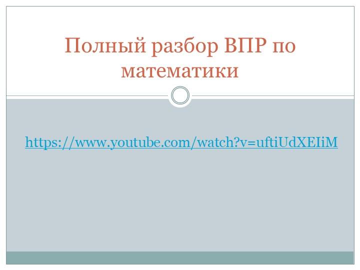 Полный разбор ВПР по математикиhttps://www.youtube.com/watch?v=uftiUdXEIiM