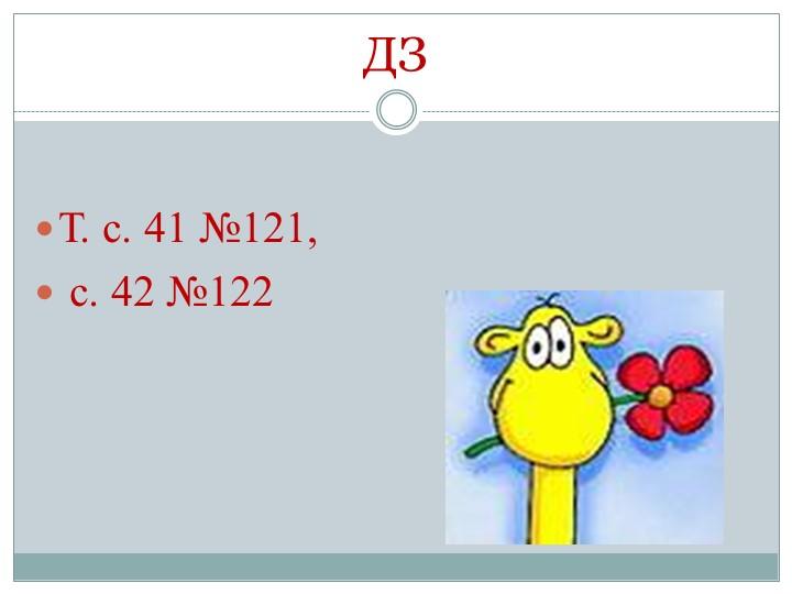 ДЗТ. с. 41 №121, с. 42 №122