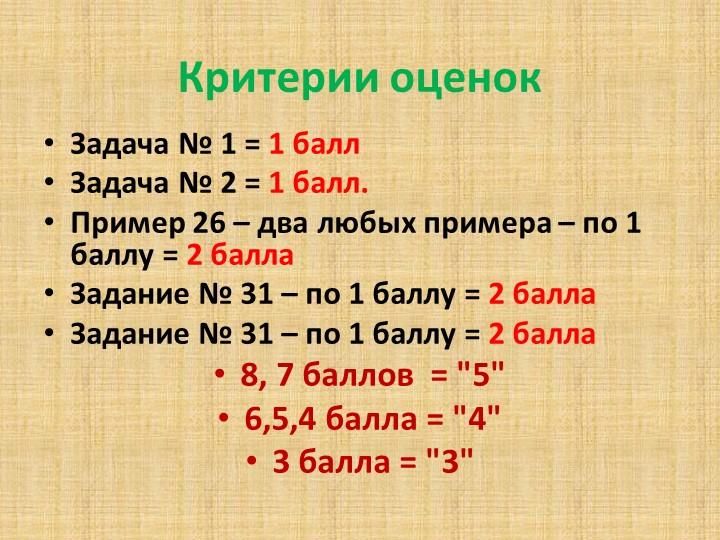 Критерии оценок Задача № 1 = 1 баллЗадача № 2 = 1 балл.Пример 26 – два любы...