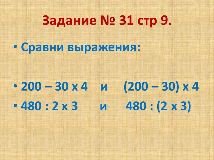 Задание № 31 стр 9.Сравни выражения:200 – 30 х 4    и     (200 – 30) х 448...