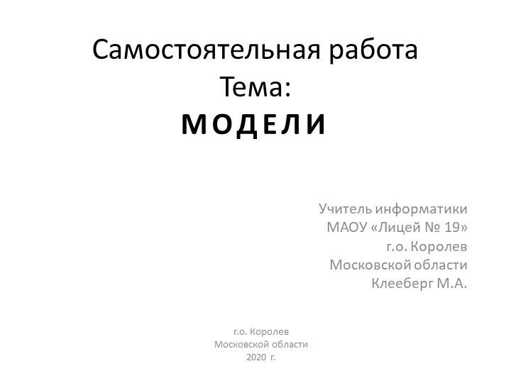 Практическая работа по информатике по теме модели модельный бизнес туран