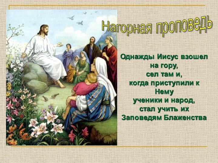 Нагорная проповедьОднажды Иисус взошел на гору, сел там и, когда приступил...
