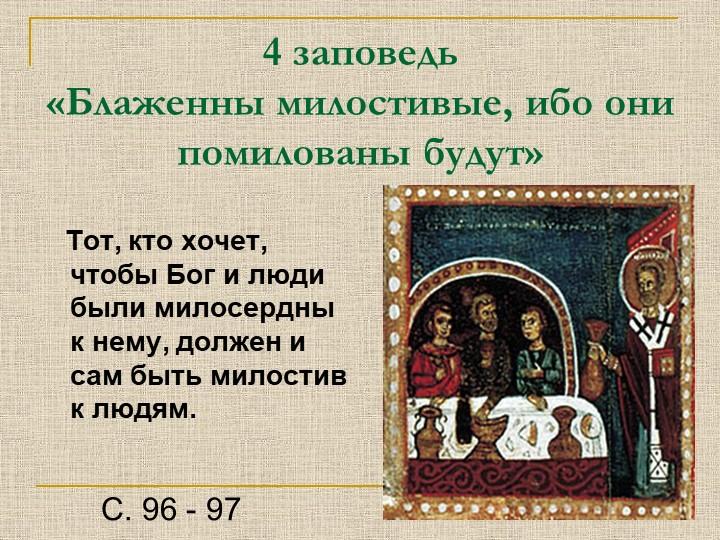 4 заповедь«Блаженны милостивые, ибо они помилованы будут»   Тот, кто хочет,...