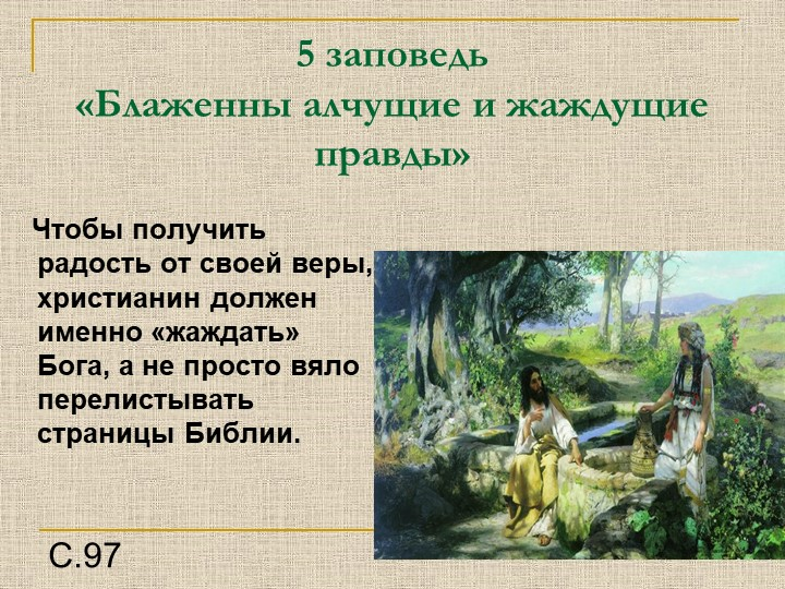 5 заповедь«Блаженны алчущие и жаждущие правды»   Чтобы получить радость от с...