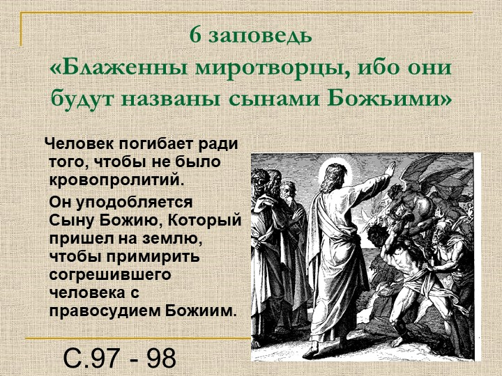 6 заповедь«Блаженны миротворцы, ибо они будут названы сынами Божьими»   Чело...