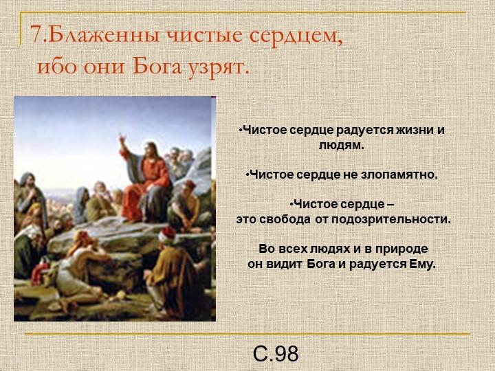 7.Блаженны чистые сердцем, ибо они Бога узрят.Чистое сердце радуется жизни...