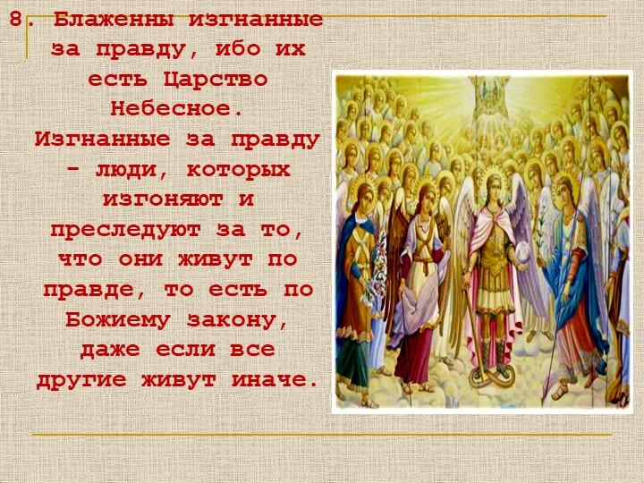 8. Блаженны изгнанные за правду, ибо их есть Царство Небесное.Изгнанные за п...
