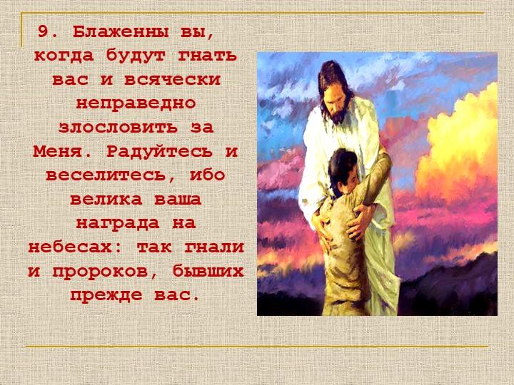9. Блаженны вы, когда будут гнать вас и всячески неправедно злословить за Мен...