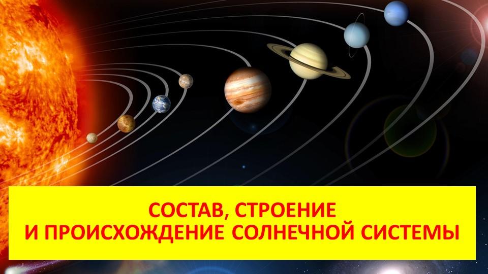 Состав, строение и происхождение Солнечной системы