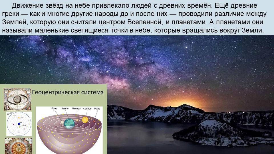 Движение звёзд на небе привлекало людей с древних времён. Ещё древние греки —...