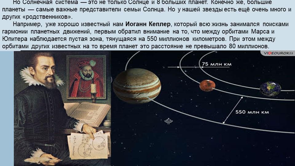 Но Солнечная система — это не только Солнце и 8 больших планет. Конечно же, б...