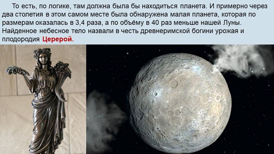 То есть, по логике, там должна была бы находиться планета. И примерно через д...