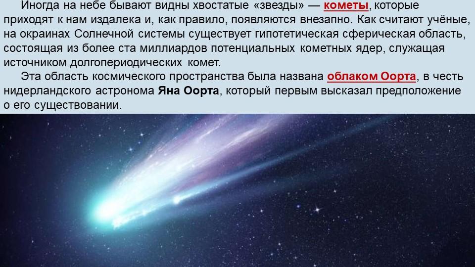 Иногда на небе бывают видны хвостатые «звезды» — кометы, которые приходят к н...