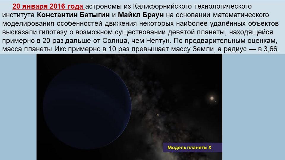 20 января 2016 года астрономы из Калифорнийского технологического института К...