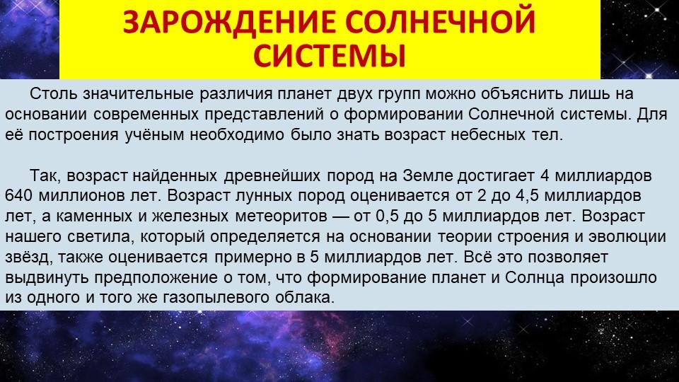 Зарождение Солнечной СистемыСтоль значительные различия планет двух групп мож...