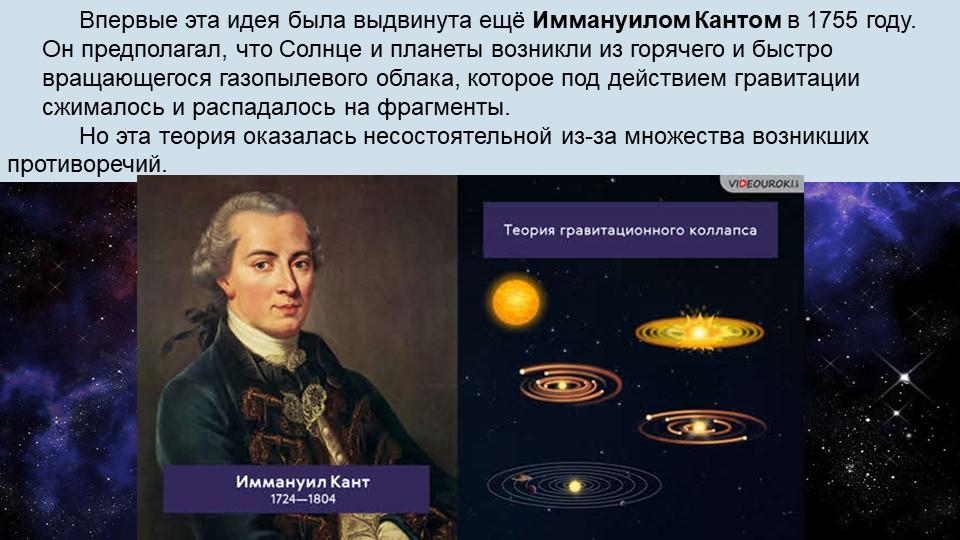 Впервые эта идея была выдвинута ещё Иммануилом Кантом в 1755 году. Он предп...
