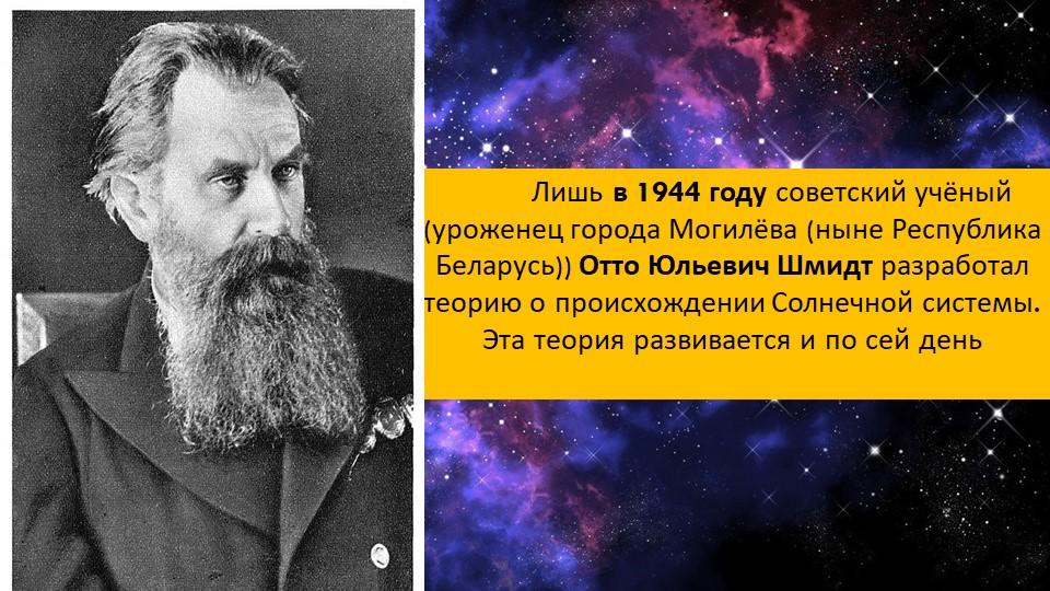 Лишь в 1944 году советский учёный (уроженец города Могилёва (ныне Республика...