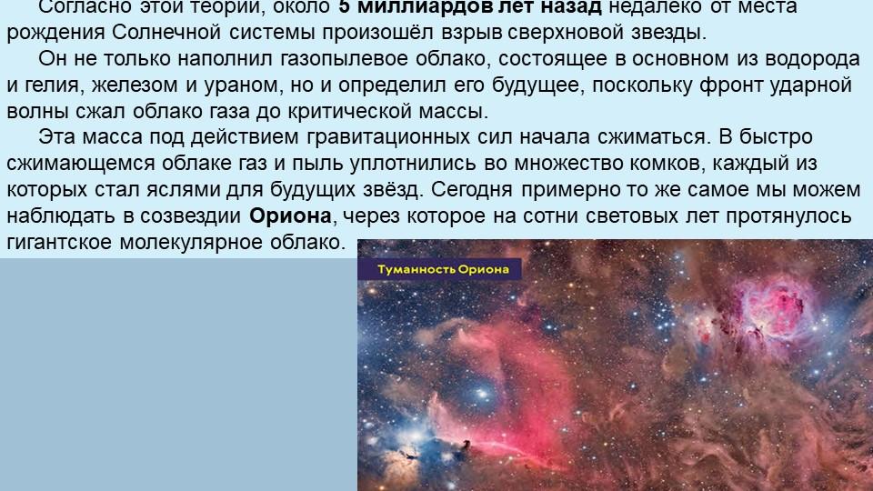 Согласно этой теории, около 5 миллиардов лет назад недалеко от места рождения...