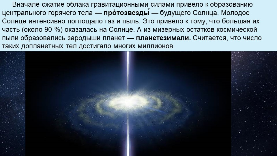 Вначале сжатие облака гравитационными силами привело к образованию центрально...