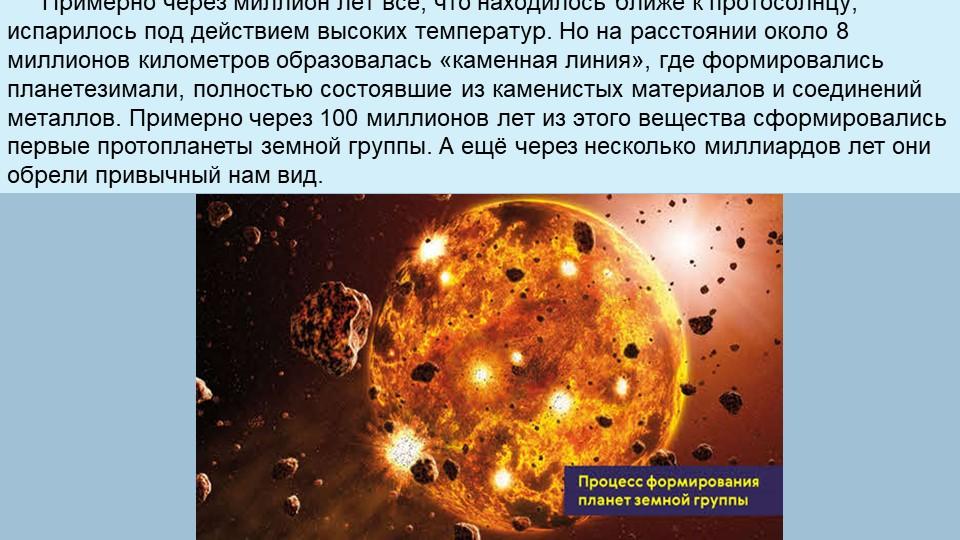 Примерно через миллион лет всё, что находилось ближе к протосолнцу, испарилос...